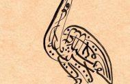 Cep Telefonunuz İçin İslami Duvar Kağıtları